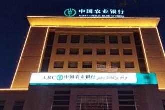 吐鲁番市农业银行亮化工程